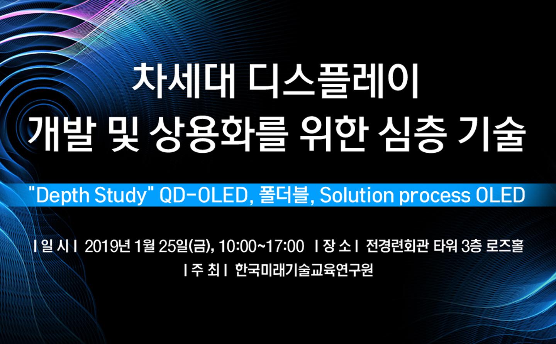 [01.25] 차세대 디스플레이 개발 및 상용화를 위한 심층 기술