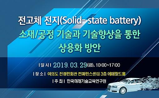 [장소변경][03.29] 전고체 전지(Solid-state battery) 소재/공정 기술과 기술향상을 통한 상용화 방안