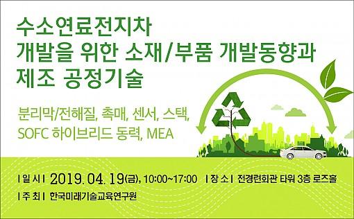 [04.19] 수소연료전지차 개발을 위한 소재/부품 개발동향과 제조 공정기술