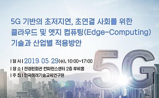 [05.29] 5G 기반의 초저지연, 초연결 사회를 위한 클라우드 및 엣지 컴퓨팅(Edge-Computing) 기술과 산업별 적용방안