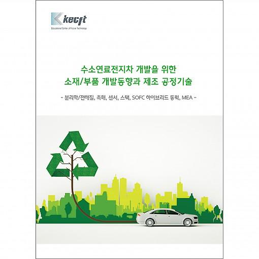 수소연료전지차 개발을 위한 소재/부품 개발동향과 제조 공정기술