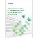 수소 전 주기 플랫폼/플랜트 구축을 위한 부품/소재 개발기술 및 국산화 방안