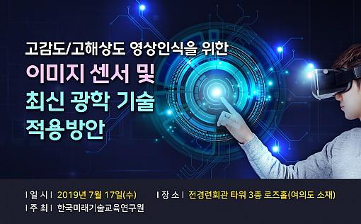[07.17] 고감도/고해상도 영상인식을 위한  이미지 센서 및 최신 광학 기술 적용방안