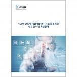 시스템 반도체 기술개발과 시장 창출을 위한 산업 분야별 육성전략