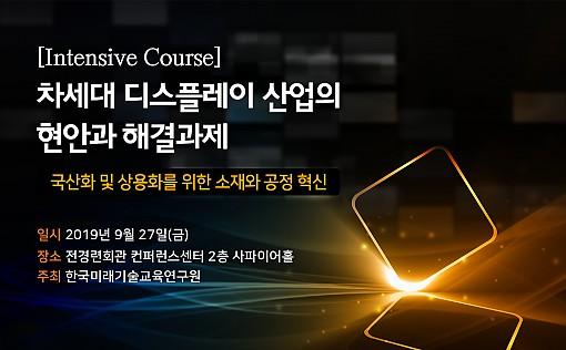 [09.27] [Intensive Course] 차세대 디스플레이 산업의 현안과 해결과제 전문가 과정
