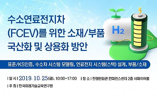 [10.25] 수소연료전지차(FCEV)를 위한 소재/부품 국산화 및 상용화 방안