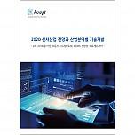 2020 센서산업 전망과 산업분야별 기술개발