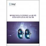웨어러블 디바이스 및 전자피부(E-skin)를 위한 유연센서(전극) 소재 및 공정 기술 개발