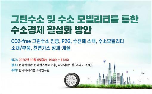 (生)[10.06] 그린수소 및 수소 모빌리티를 통한 수소경제 활성화 방안