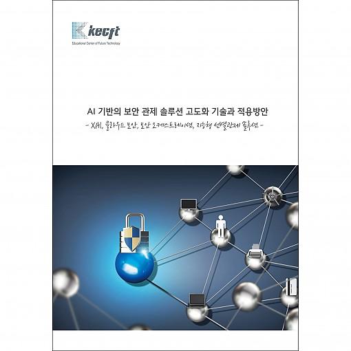 AI 기반의 보안 관제 솔루션 고도화 기술과 적용방안