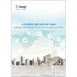 AI 및 빅데이터 기반의 스마트 시티 구축방안