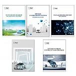 미래형 자동차 소재/부품 및 인프라 개발기술 (총5권)