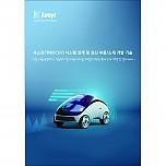 수소전기차(FCEV) 시스템 설계 및 최신 부품/소재 개발 기술