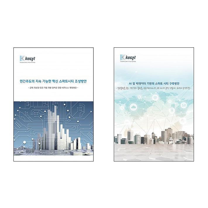 스마트시티(Smart City) 적용 기술과 구축방안 (총2권)