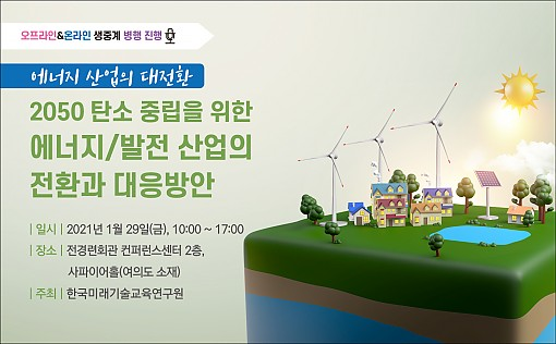 <font color=red>(生)</font>[01.29]  '에너지 산업의 대전환'  2050 탄소 중립을 위한 에너지/발전 산업의 전환과 대응방안