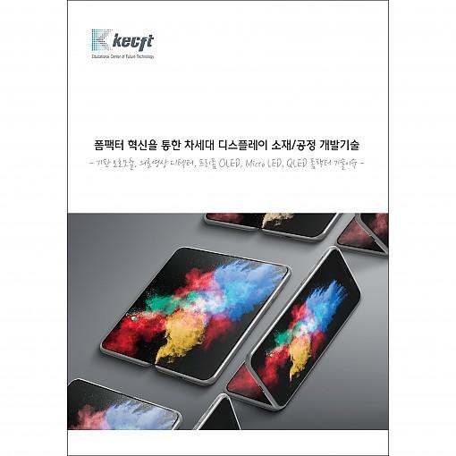 폼팩터 혁신을 통한 차세대 디스플레이 소재/공정 개발기술