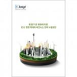 환경/기후 변화에 따른 ESG 경영 확대와 비즈니스 전략 수립방안