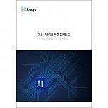 AI 최신 알고리즘과 산업별 적용방안