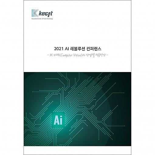 AI 비젼(Computer Vision)과 산업별 적용방안