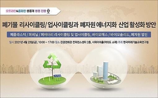 [04.23] 폐기물 리사이클링/업사이클링과 폐자원 에너지화 산업 활성화 방안