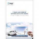 E-모빌리티 사업 다각화를 위한 전기차 충전 인프라 및 서비스 제공방안