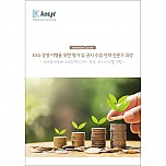 [Intensive Course] ESG 경영 이행을 위한 평가 및 공시 수립 전략 전문가 과정