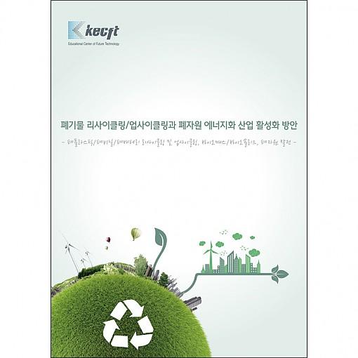 폐기물 리사이클링/업사이클링과 폐자원 에너지화 산업 활성화 방안