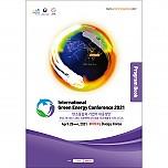 탄소중립과 기업의 대응방안